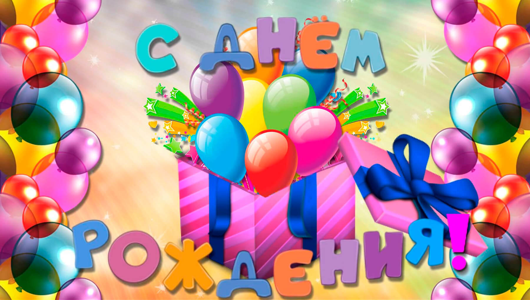 Поздравительные, открытка на день рождения ребенку фото